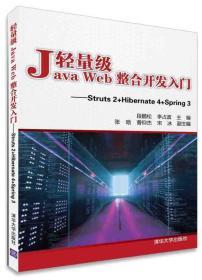 轻量级Java Web整合开发入门:Struts2+Hibernate4+Spring3