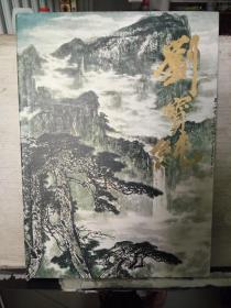 中国近现代名家画集:刘宝纯(大8开精装本)