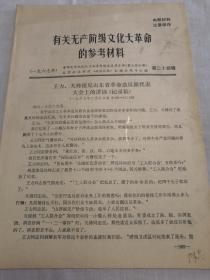 有关无产阶级文化大革命的参考材料·第24辑北京政法学院《政治公社》