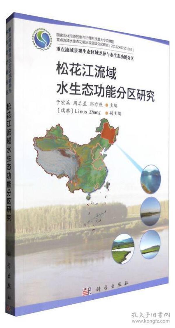 松花江流域水生态功能分区研究