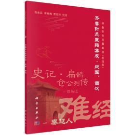 齐鲁针灸医籍集成·战国、西汉
