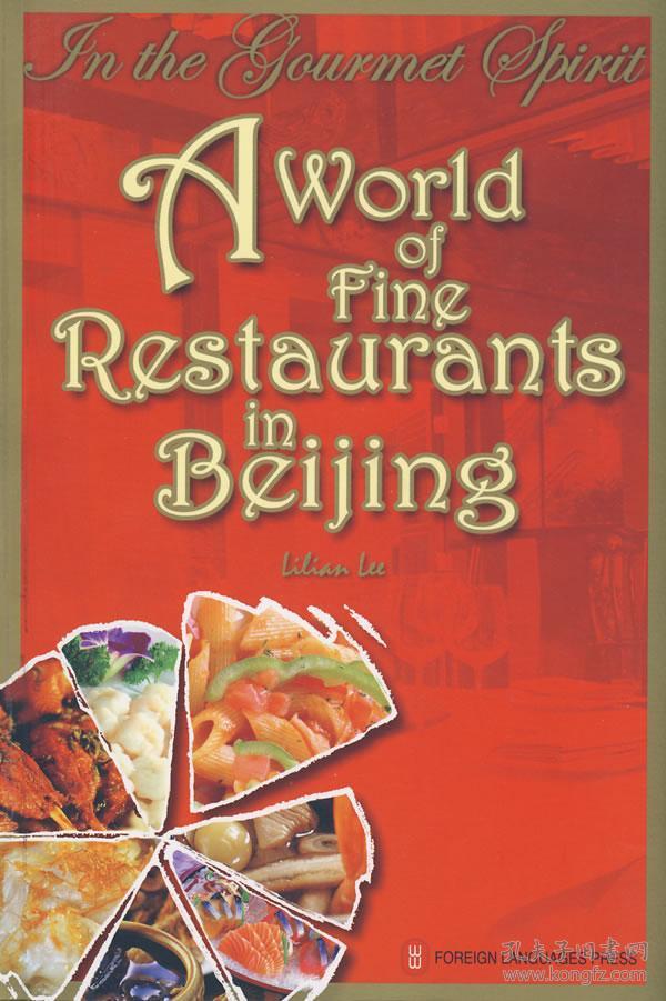 美食美食在北京(英文版)世界南非餐厅情人节图片