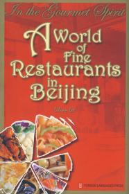 世界美食在北京(英文版)美食v世界图片