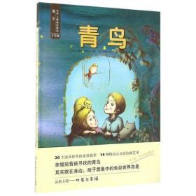 遇见世界上最美的童话·手绘版——青鸟