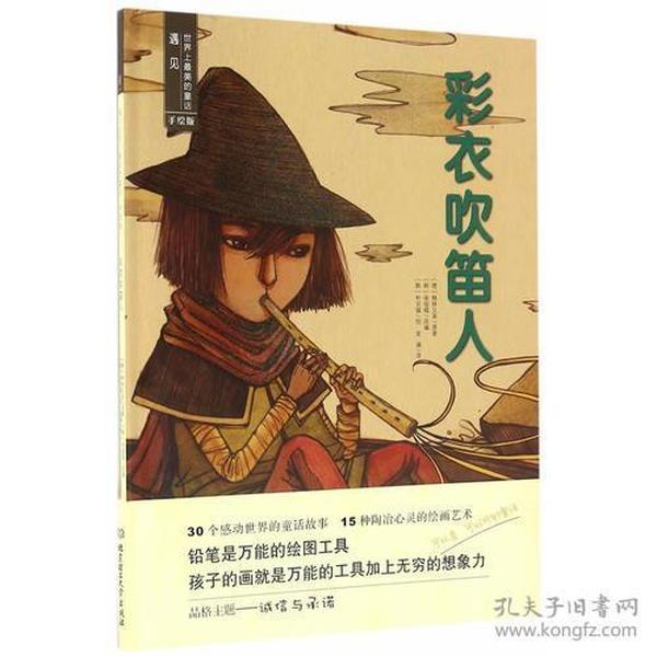 遇见世界上最美的童话·手绘版——彩衣吹笛人
