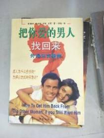 (正版现货~)把你爱的男人找回来:外遇应变指南9787806171790