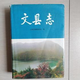文县志〈精装本〉