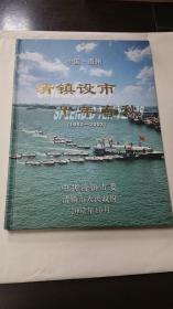 中国·贵州 清镇设市 十年春秋(1992-2002)