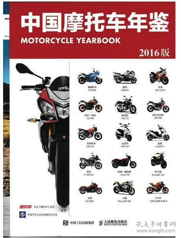 中国摩托车年鉴2016