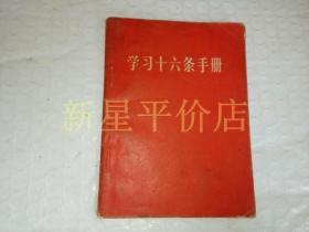 文革书刊资料--------《学习十六条手册》!(内有1张毛像,1张毛林合影,1张林彪语录,1966年初版一印,人民出版社)