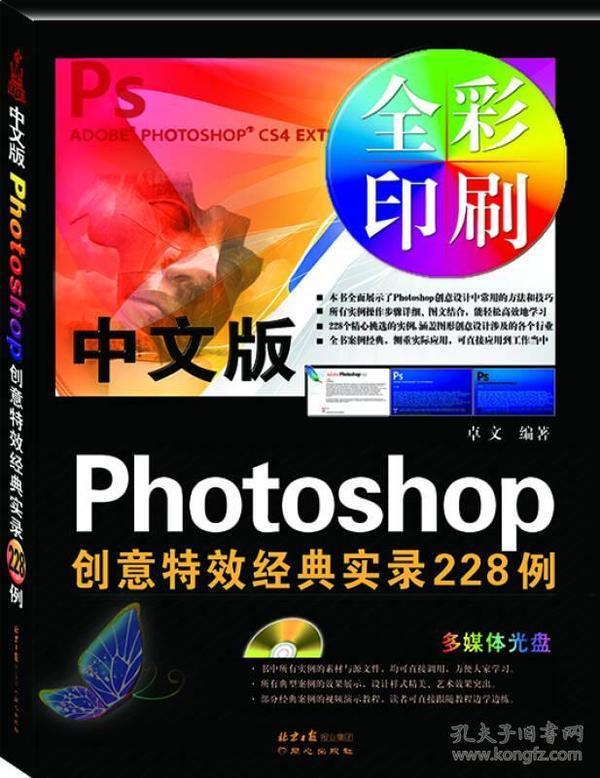 中文版photoshop创意特效经典实录228例   无盘