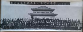 """1959年""""欢迎出席全国群英大会代表合影""""照片"""