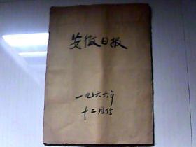1966年12月.安徽日报