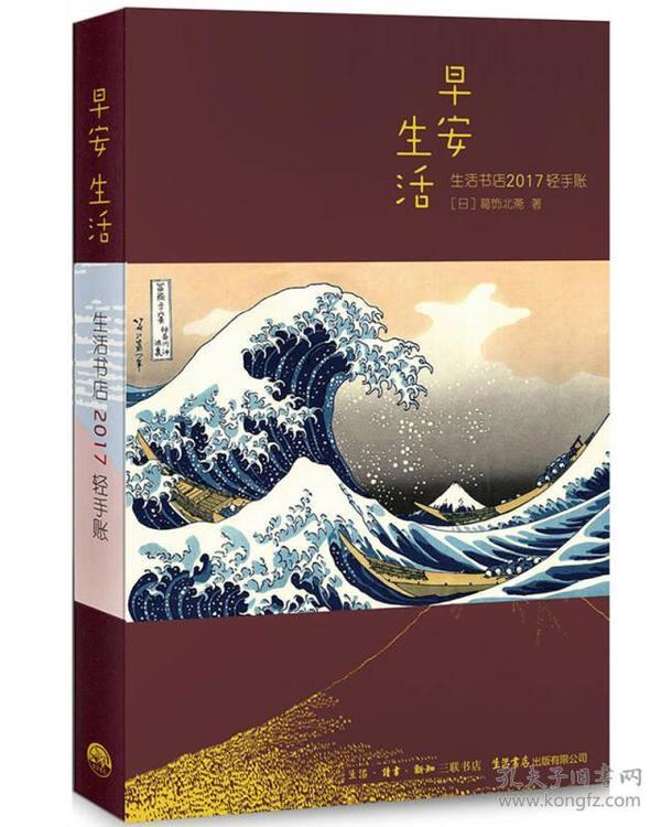 9787807681717早安生活-生活书店2017轻手账