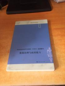 复旦公共行政评论(第16辑):数据治理与政府能力