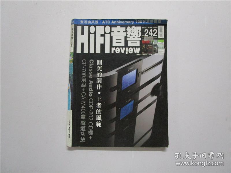 Hi Fi 音响 (音响版) 242期