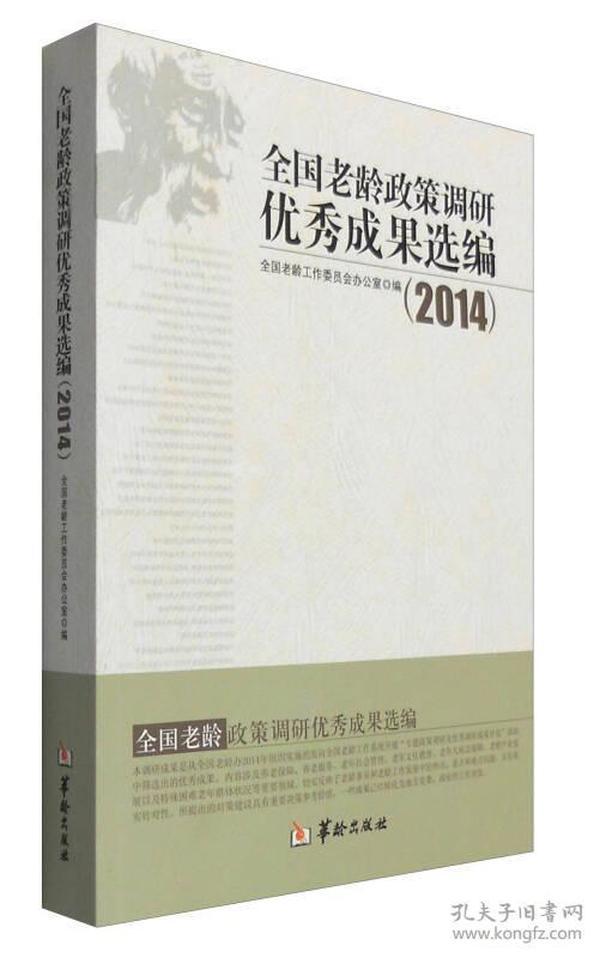 全国老龄政策调研优秀成果选编 2014