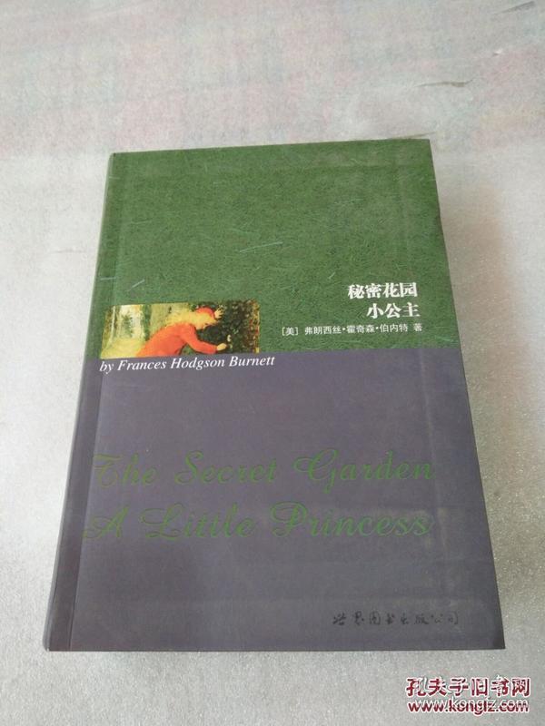 世界名著典藏系列:秘密花园小公主(英文全本)
