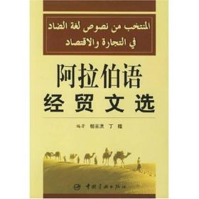 阿拉伯语经贸文选