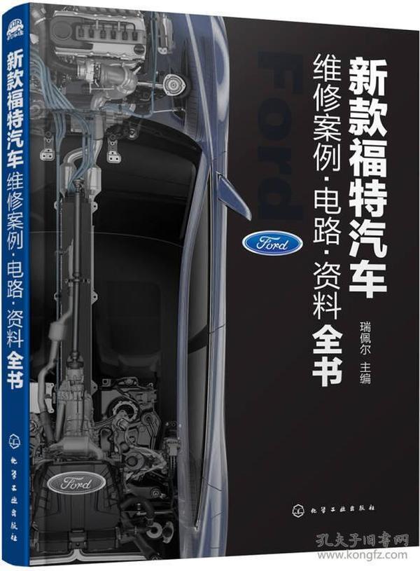 新款福特汽车维修案例.电路.资料全书