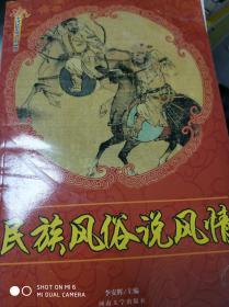 特价!中国民俗史丛书  民族风俗说风情