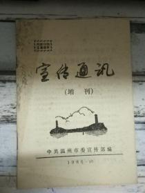 《宣传通讯 1986年增刊》有关报刊文章辑录、中共温州市委关于学习<决议>的通知......