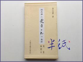 徐志摩《爱眉小札》真迹线装编号本 线装一函两册 1999年初版仅印1000册