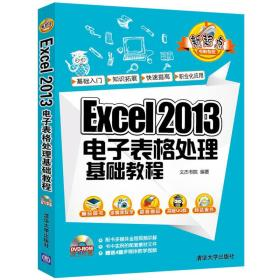 9787302441687Excel 2013电子表格处理基础-(附DVD1张)