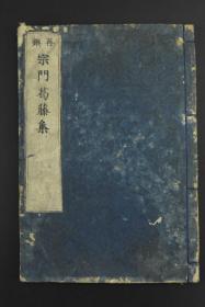 《宗门葛藤集》和刻本 线装一册全 佛教书 宗教书  拟议即错,动念即乖。即便如是,也是葛藤 千经万论,无非指归。及至归时,亦无可归 尺寸22.8*16cm 柳枝轩 安政五年 1858年 小版心