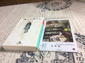 日文原版: 闇の子供たち  【存于溪木素年书店】