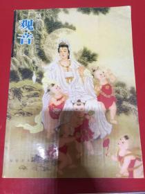 中国传统人物画系列:观音