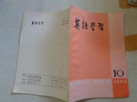 英语学习1979/10
