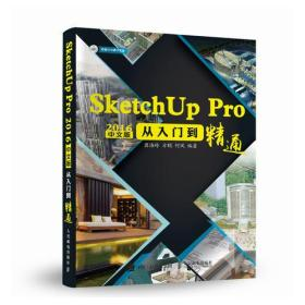 SketchUp Pro 2016中文版从入门到精通