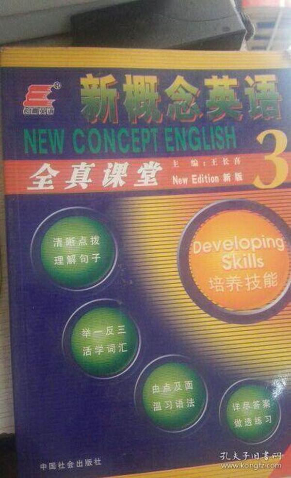 2011新概念英语4:全真课堂