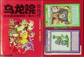 乌龙院大长篇漫画系列卷八(有随书卡两枚)☆