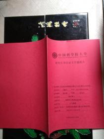中国科学院大学 研究生学位论文开题报告(红外高光谱资料反演大气N20廓线方法研究)