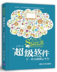 超级软件:下一代互联网云平台