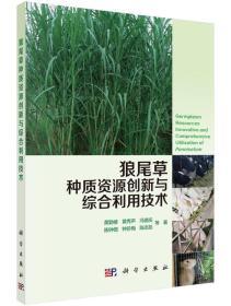狼尾草种质资源创新与综合利用技术