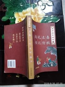 春秋 左传 礼记 尚书-国学启蒙经典4:春秋·左传·礼记·尚书