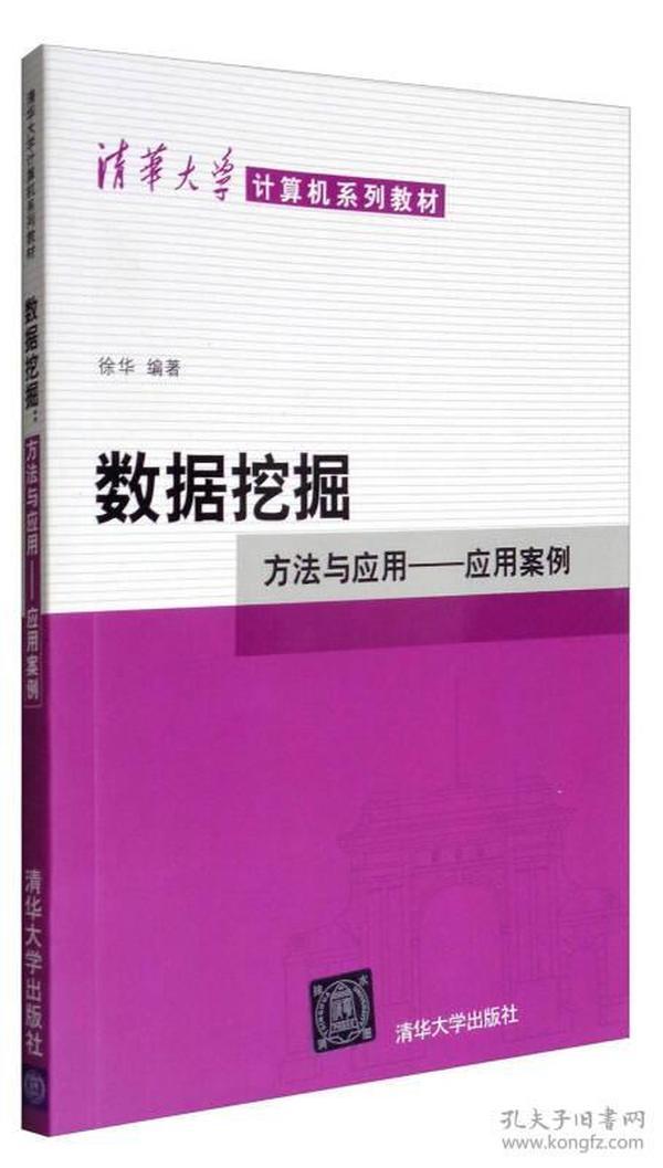 数据挖掘:方法与应用-应用案例/清华大学计算机系列教材