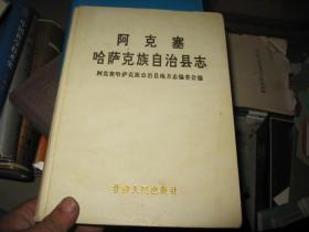 阿克塞哈萨克族自治县志 阿克塞哈萨克族自治县志 1993年出版 印量2千册