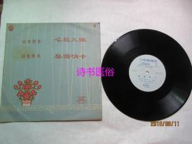 黑胶唱片:山东快书《心红火旺》、《梨园哨卡》