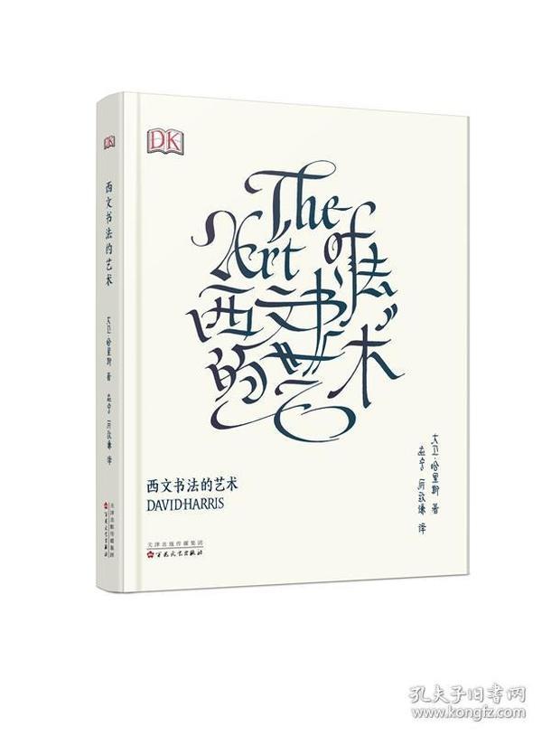 西文书法的艺术