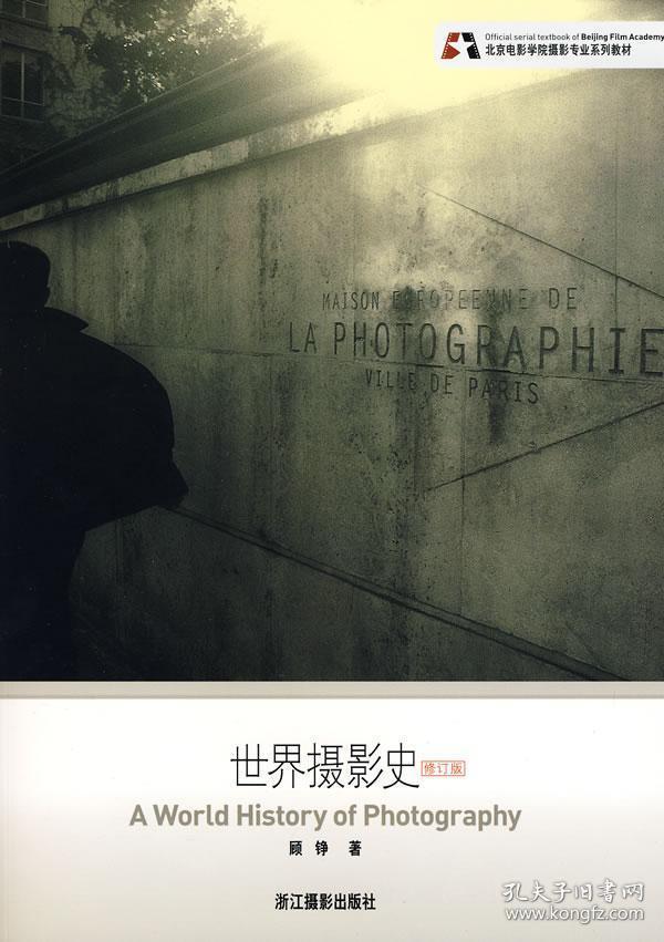 世界摄影史