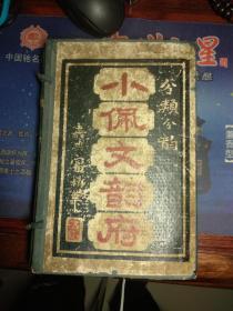 民国石印《小佩文韵府》六本六卷全