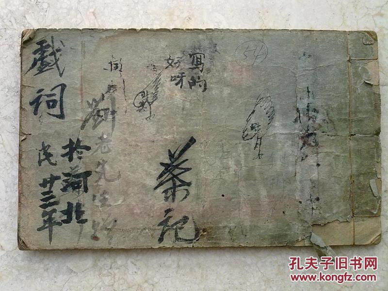 民国著名京剧演员                                                         叶芸茹手稿                                                       《戏词》