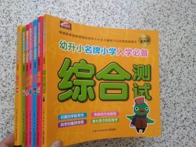 幼升小名牌小学入学必备·最新版:智力、识字、拼音、语文、数学、成语、综合测试  全七册