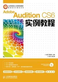 正版图书 Adobe Audition CS6实例教程 9787115355201 人民邮电