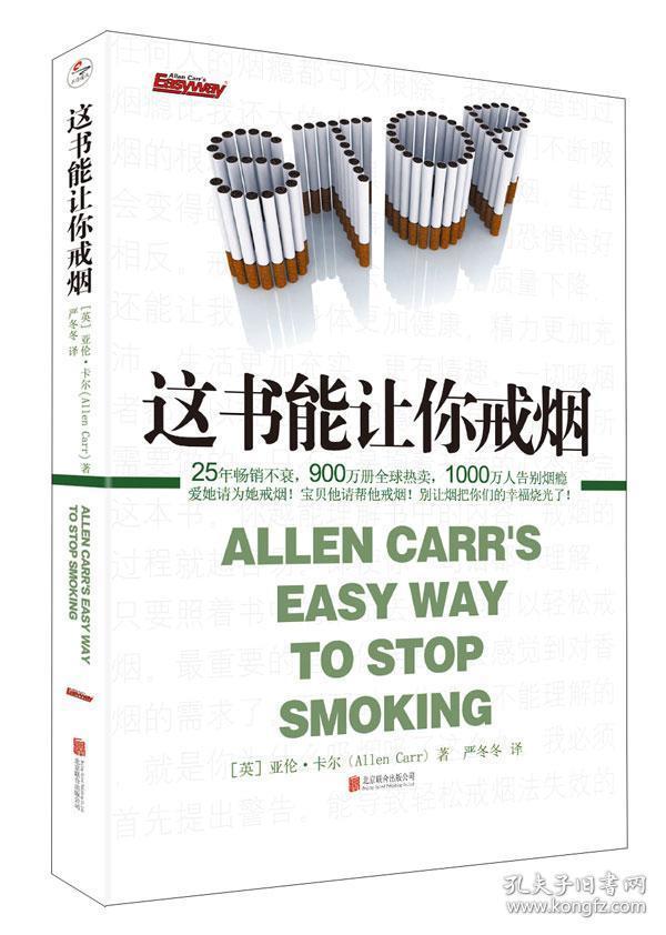 正版图书 这书能让你戒烟 9787559604644 北京联合