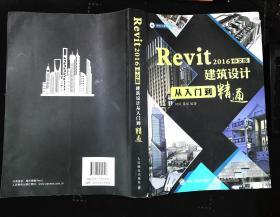 Revit 2016中文版建筑设计从入门到精通